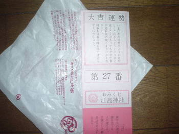 20050111_omikuji.jpg