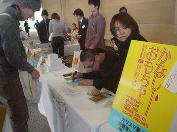 20050130_2_koichi_masuno.jpg
