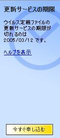 20050310_antivirus.jpg