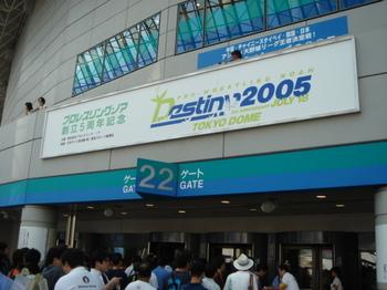 20050804_destiny2005.jpg