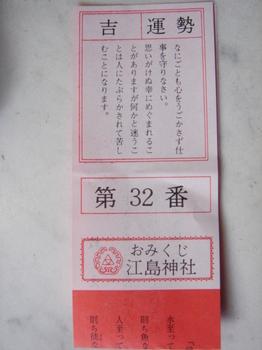 20060104_omikuji.jpg