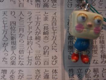 20060916_nikkei.jpg