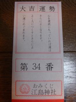 20070107_paper_fortune.jpg