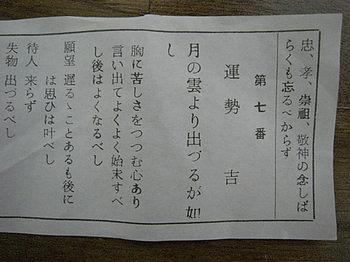 20090110_paper_fortune.jpg