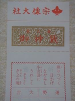 20100109_paper_fortune.JPG