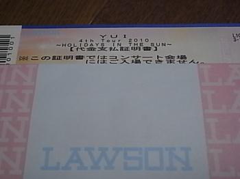 20100911_concert_ticket.JPG
