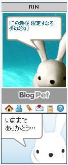 20101214_blogpet.jpg