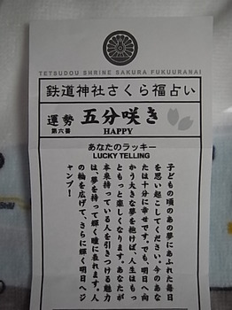 20110603_02_paper_fortune.JPG