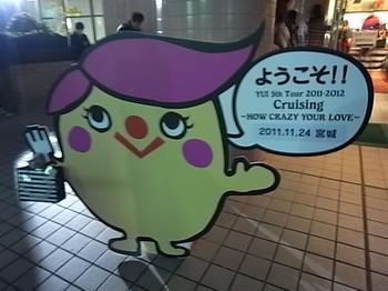 20111212_02_sendai_sunplaza_hall_2.JPG