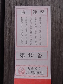 20120102_paper_fortune.JPG
