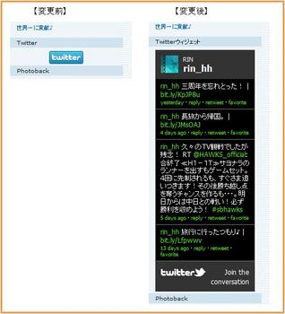 20120531_02_twitter_widget.jpg