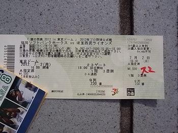 20120703_02_baseball_ticket.JPG