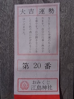 20130102_paper_fortune.JPG