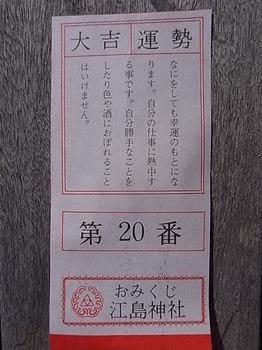 20130102_paper_fortune.JPG