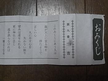 20130117_paper_fortune_1.JPG