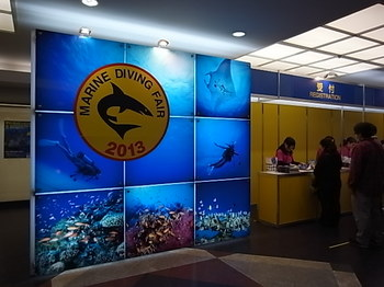 20130409_02_marine_diving_fair.JPG