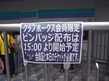 20130725_02_tokyo_dome.JPG