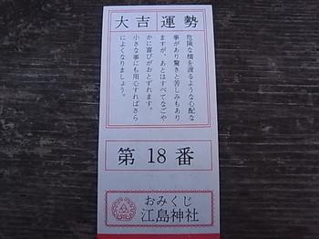 20140102_01_paper_fortune.JPG