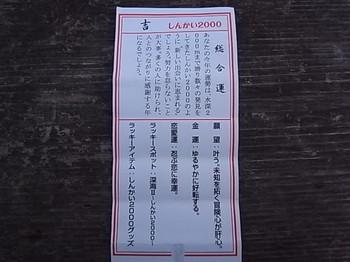 20140103_01_enosui.JPG
