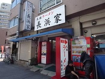 20140509_02_nagahamake2.JPG
