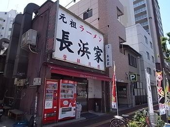 20140509_03_nagahamake1.JPG