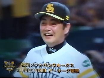 20150917_hawks_victory_1.JPG