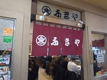 20160124_fukiya_2.JPG