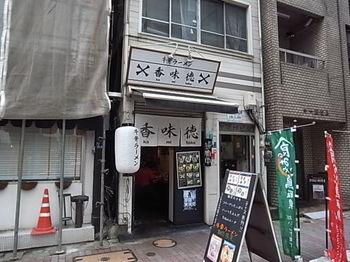 20160706_kamitoku_2.JPG
