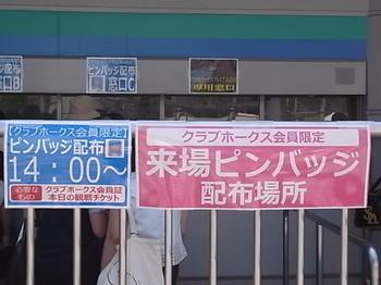 20160724_02_tokyo_dome.JPG