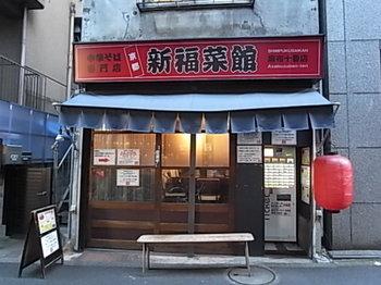 20160828_shinpukusaikan_2.JPG