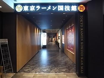 20160917_02_tokyo_ramen_kokugikan.JPG