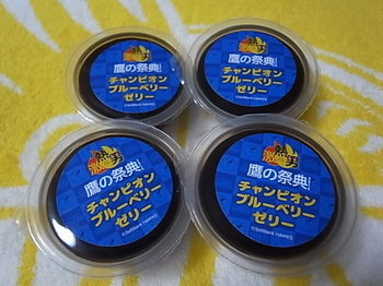 20161117_02_blueberry_jelly.JPG