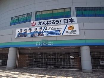 20161117_03_tokyo_dome.JPG