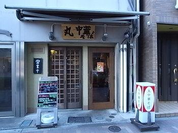 20161220_maru_chukasoba_2.JPG