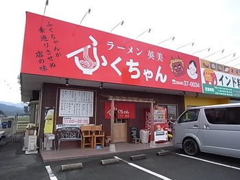 20161229_fukuchan_ramen_hidemi_2.JPG