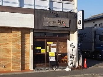 20170112_ramen_shoya_2.JPG
