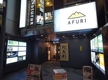 20170128_afuri_2.JPG