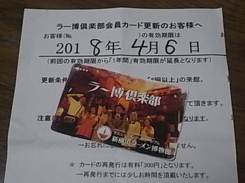 20170314_rahaku_club.JPG