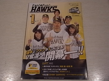 20170401_fan_fun_hawks.JPG