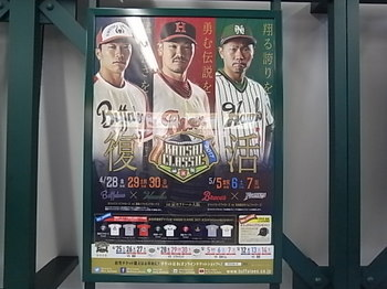 20170502_kyocera_dome_osaka_3.JPG