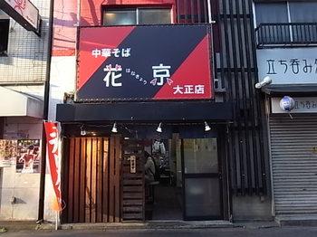 20170514_03_hanakyo.JPG