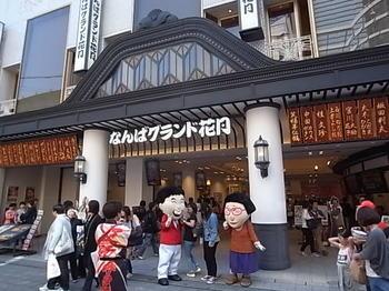 20170613_01_namba_grand_kagetsu.JPG