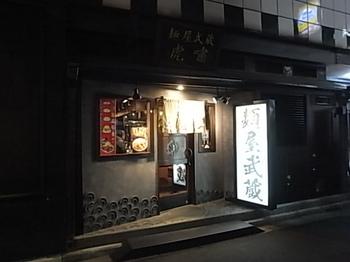 20171229_menya_musashi_kosho_2.JPG