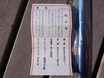 20180108_enosui_1.JPG