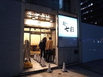 20180204_menya_shichisai_2.JPG