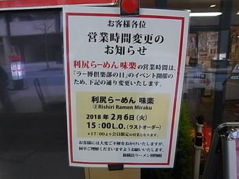 20180211_rishiri_ramen_miraku_2.JPG