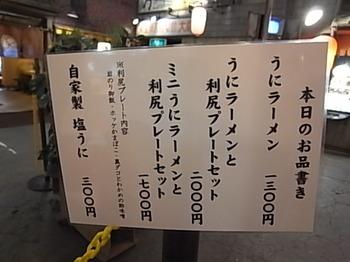 20180211_rishiri_ramen_miraku_3.JPG