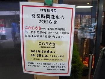 20180311_komurasaki_2.JPG