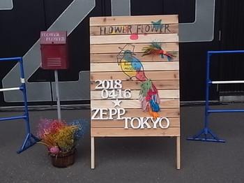 20180421_zepp_tokyo_2.JPG