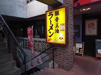 20180617_torasoba_2.JPG